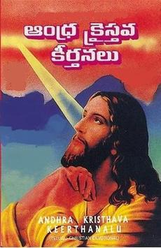 christian telugu songs poster