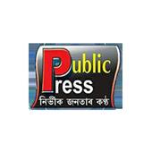 Public Press Assam icon