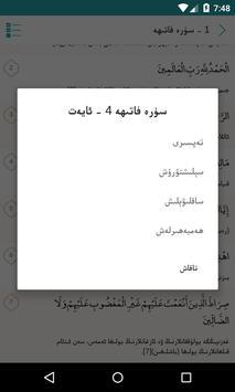 QuranKerim Uyghur apk screenshot