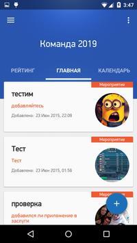 Команда-2019 poster