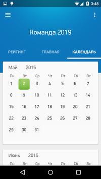 Команда-2019 apk screenshot