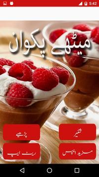 Meethay Pakwan Urdu Guide screenshot 1