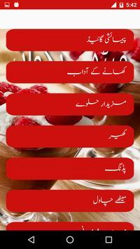 Meethay Pakwan Urdu Guide screenshot 2