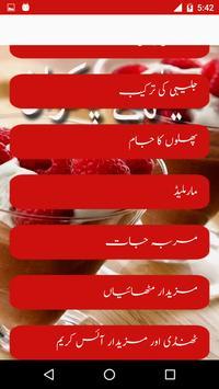 Meethay Pakwan Urdu Guide screenshot 5