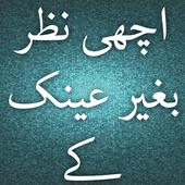 Nazar Bethrain Beghair Aainak icon