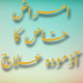 Amraz Khas ka Azmooda Illaj icon