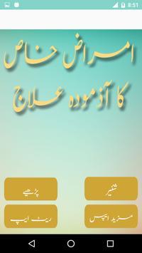 Amraz Khas ka Azmooda Illaj screenshot 1