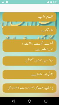 Amraz Khas ka Azmooda Illaj screenshot 2