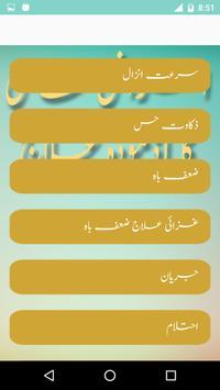 Amraz Khas ka Azmooda Illaj screenshot 3