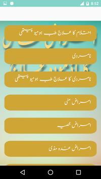 Amraz Khas ka Azmooda Illaj screenshot 4