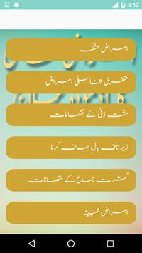 Amraz Khas ka Azmooda Illaj screenshot 5