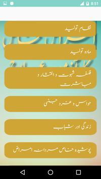 Amraz Khas ka Azmooda Illaj screenshot 7