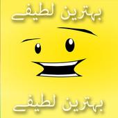Bethrain Lateefay icon