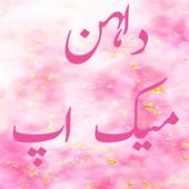 Dulhan MakeUp In Urdu icon