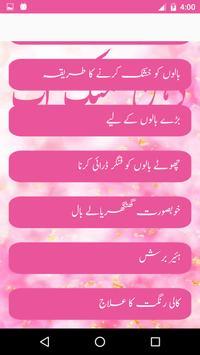 Dulhan MakeUp In Urdu apk screenshot