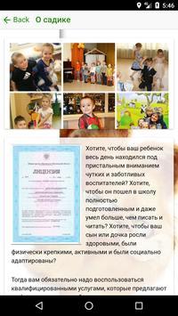 Детский сад Сходня screenshot 1