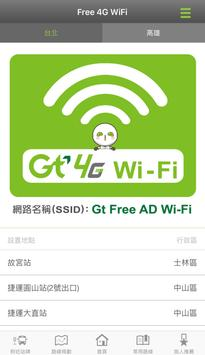 Gt go(樂悠遊) apk screenshot
