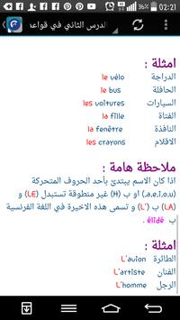 تعلم اللغة الفرنسية باحتراف دروس وتمارين screenshot 3
