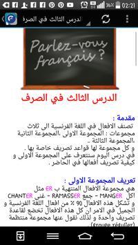 تعلم اللغة الفرنسية باحتراف دروس وتمارين screenshot 1