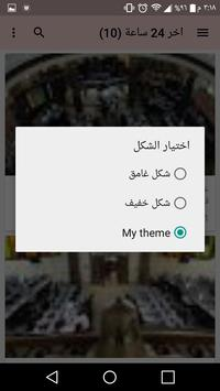 سعر الصرف اليوم apk screenshot