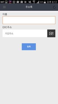 EXC WALLET screenshot 3