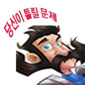 Hard7[1.전설의 실력자] icon