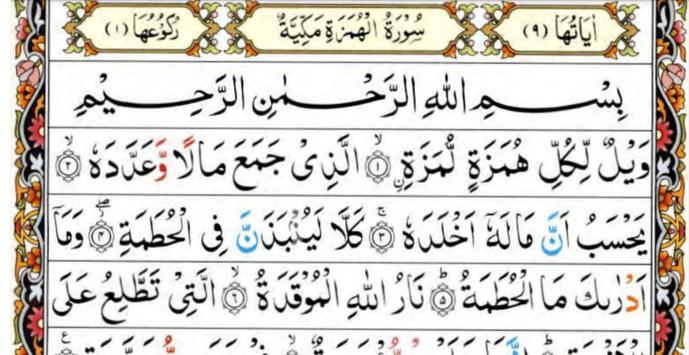3 Surah screenshot 1