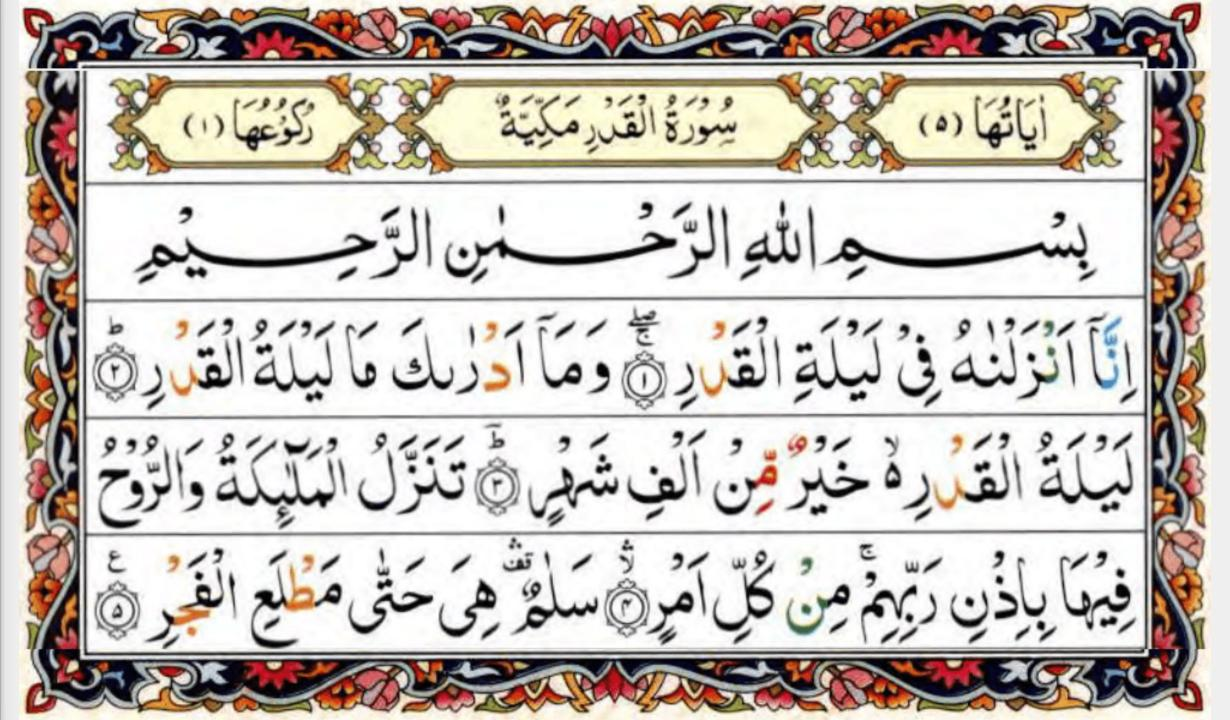 Surah Al Qadr The Majesty For Android Apk Download