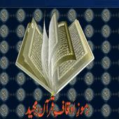 Ramooz-o-Ooqaaf icon