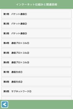 ドットコムマスター問題集 screenshot 1