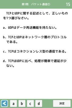 ドットコムマスター問題集 screenshot 2