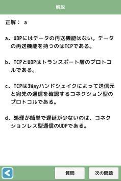 ドットコムマスター問題集 screenshot 3