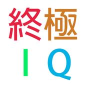 終極IQ 2015 icon