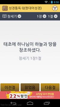 성경통독Q(현대어성경) poster