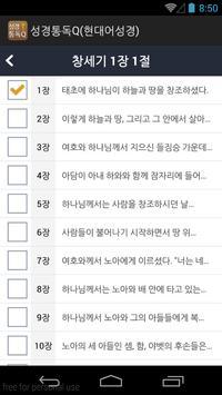 성경통독Q(현대어성경) apk screenshot