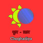 Shubh Labh Chogadiya icon