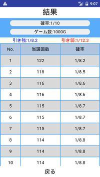 引き弱シミュレータ 子役 screenshot 1