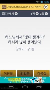 가톨릭성경통독(공동번역 성서 개정판) poster