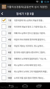 가톨릭성경통독(공동번역 성서 개정판) apk screenshot