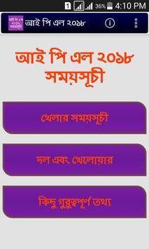 ২০১৮ আই পি এল সময়সূচী poster