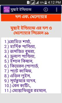 ২০১৮ আই পি এল সময়সূচী apk screenshot