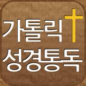 가톨릭성경통독(NAB) icon
