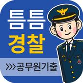 틈틈경찰 icon