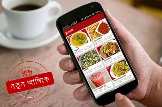 রাধুনী রেসিপি Radhuni Recipes poster