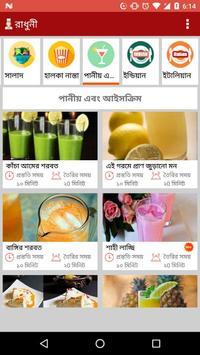 রাধুনী রেসিপি Radhuni Recipes apk screenshot