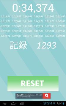 ジャスト タイム ストップ screenshot 2