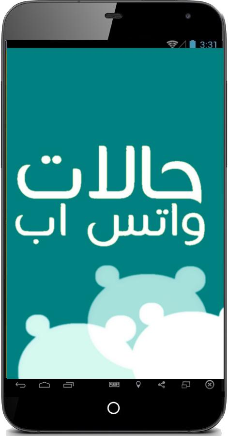 Arabic Status For Whatsapp For Android Apk Download