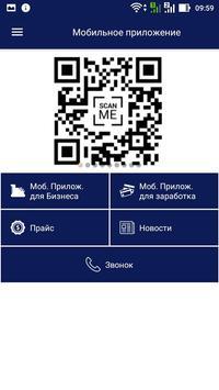 E123 - MobApp poster