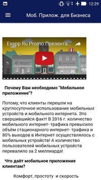 E123 - MobApp screenshot 2