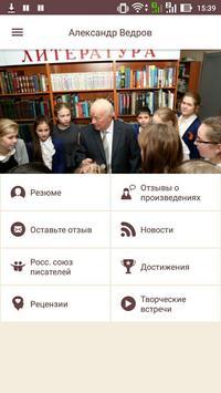 А.Ведров poster